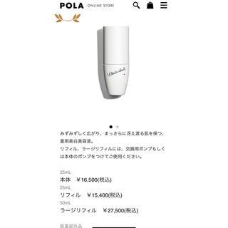 ポーラ(POLA)のPOLA ホワイトショットCXS 100包(美容液)
