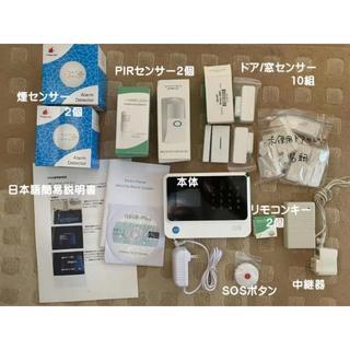 未使用新品 本格的なホームセキュリティ G90B Plus 【センサー計14個】(防犯カメラ)
