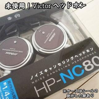 ビクター(Victor)の未使用!ノイズキャンセリング ヘッドホン(ヘッドフォン/イヤフォン)