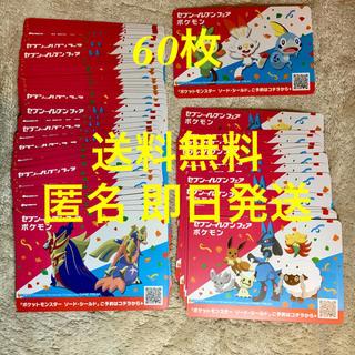 ポケモン(ポケモン)のセブンイレブン くじ ポケモン 応募券 60枚(その他)
