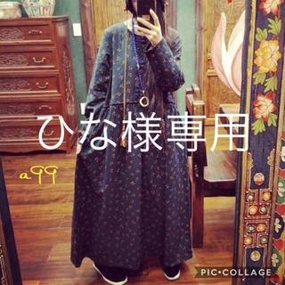 a99.b48.b49 ひな様専用(ロングワンピース/マキシワンピース)