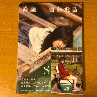 ノギザカフォーティーシックス(乃木坂46)の齋藤飛鳥 ファースト写真集 『潮騒』(アート/エンタメ)