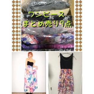 ムルーア(MURUA)のALLブランド!! ワンピースまとめ売り9点(ロングワンピース/マキシワンピース)
