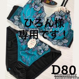ブラショーツD80☆エメラルドグリーン生地に花柄レースがとっても綺麗☆谷間MAX(ブラ&ショーツセット)