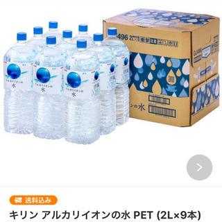 アルカリイオン水(ミネラルウォーター)
