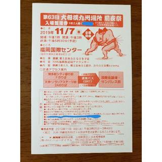 11/7(木) 大相撲九州場所 前夜祭 男性名義(相撲/武道)