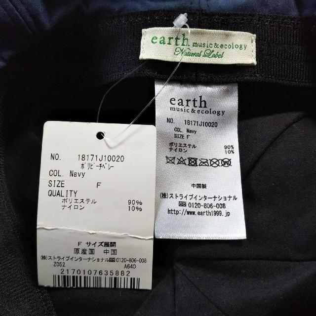 earth music & ecology(アースミュージックアンドエコロジー)のearth ベレー帽 ネイビー レディースの帽子(ハンチング/ベレー帽)の商品写真