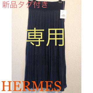 エルメス(Hermes)の専用 (新品タグ付)エルメス ブルーニュイプリーツスカート(ロングスカート)