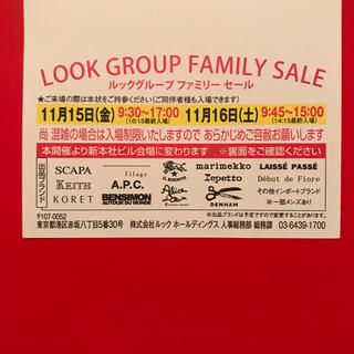 マリメッコ(marimekko)のルックグループ ファミリーセール 招待券 11/15(金)~16(土)(ショッピング)