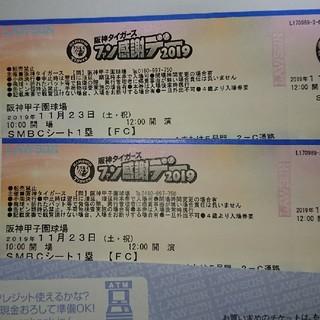 ハンシンタイガース(阪神タイガース)の阪神タイガースファン感謝デー1塁SMBCペア(野球)