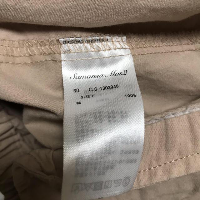 SM2(サマンサモスモス)のジャケット サマンサモスモス レディースのジャケット/アウター(その他)の商品写真