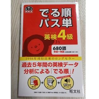 オウブンシャ(旺文社)のでる順パス単英検4級(語学/参考書)