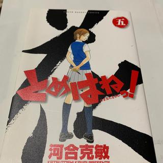 小学館 - 「とめはねっ! 鈴里高校書道部 5」