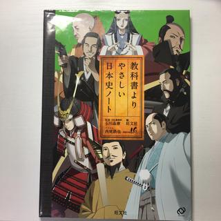 オウブンシャ(旺文社)の教科書よりやさしい日本史ノート(語学/参考書)