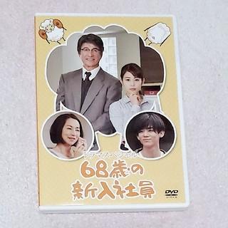 ジャニーズウエスト(ジャニーズWEST)の68歳の新入社員 DVD(TVドラマ)