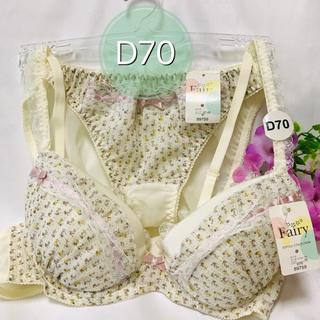 【送料込み】D70 M 小さな花柄 ホワイト ブラジャーとショーツ(ブラ&ショーツセット)