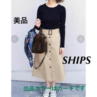 シップス(SHIPS)のSHIPS☆定価¥13932 チノクロスミドルスカート(ロングスカート)