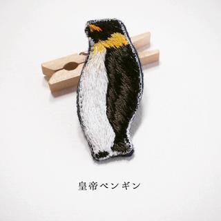 皇帝ペンギンの刺繍ブローチ 【受注制作】(コサージュ/ブローチ)