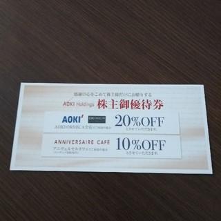 オリヒカ(ORIHICA)のAOKI オリヒカ 株主優待券(ショッピング)