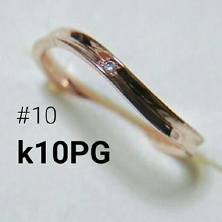 ジェジェさま専用 k10PG ダイヤウエーブリング #10~#12(リング(指輪))