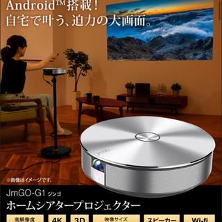 これ以上はムリ!最終!Jmgo G1 androidプロジェクター(プロジェクター)