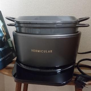 バーミキュラ(Vermicular)のVermicular バーミキュラ IH炊飯器 5合炊き ライスポット 送料込(炊飯器)