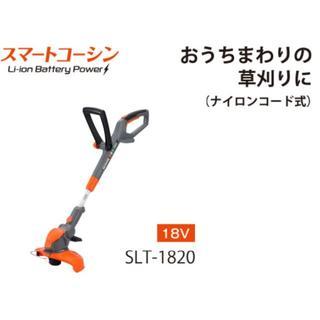 充電式草刈機 工進 SLT-1820(その他)