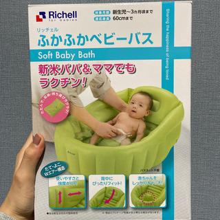 Richell - ベビーバス リッチェル