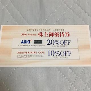 オリヒカ(ORIHICA)のAOKI ORIHICA 20%割引券(ショッピング)