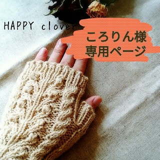 ※ころりん様専用ページ※(手袋)