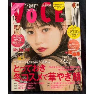 コウダンシャ(講談社)のVoCE (ヴォーチェ) 2019年 12月号 応募券あり(美容)