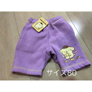 サンリオ(サンリオ)の新品未使用 ポムポムプリン ズボン サイズ80(パンツ)