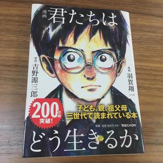 マガジンハウス(マガジンハウス)の【美品】漫画 君たちはどう生きるか(人文/社会)