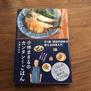 カドカワショテン(角川書店)の小林まさるのカンタン!ごはん(料理/グルメ)