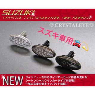 スズキ(スズキ)のスズキ車用 LEDサイドマーカー 流れるウインカー クリアー(汎用パーツ)