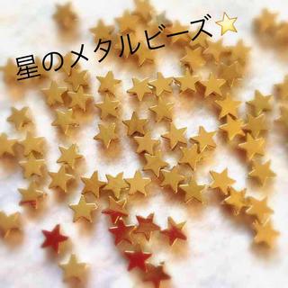ハンドメイドに⭐️星のメタルビーズ10個(その他)