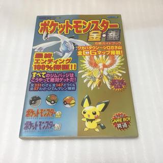 ニンテンドウ(任天堂)のポケットモンスター金・銀攻略ガイドブック(趣味/スポーツ/実用)