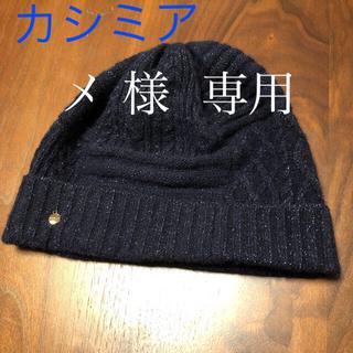 フルラ(Furla)のFURLA カシミア ニット帽 美品(ニット帽/ビーニー)