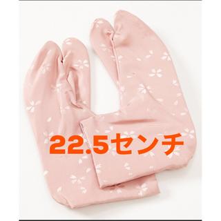 ふりふ - 【新品未使用未開封】ふりふ 桜足袋 22.5センチ