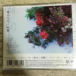 嘘の火花 (初回限定盤 CD+DVD)(ボーカロイド)