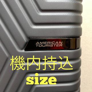 アメリカンツーリスター スーツケース グレー 機内持込サイズ サムソナイト
