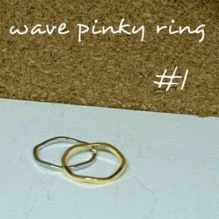 ゴールド1 シルバー1(リング(指輪))