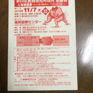 送料無、大相撲九州場所前夜祭整理券ハガキ1枚で2名可11/7(相撲/武道)