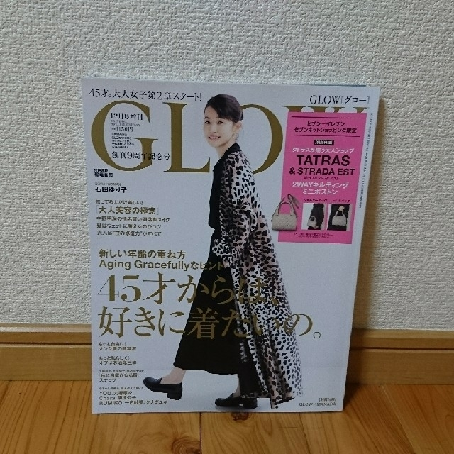 【美品】雑誌 GLOW 12月号 増刊 (付録なし)