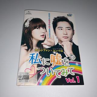韓国ドラマ DVD 私に嘘をついてみて 全8巻(TVドラマ)