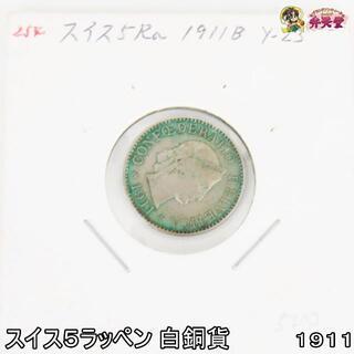 スイス貨幣 5ラッペン白銅貨 並品  白銅貨(その他)