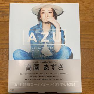 アングリッド(Ungrid)のAZU(ファッション/美容)