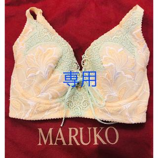 マルコ(MARUKO)のマルコ モンマリエブラジャー(ブラ)