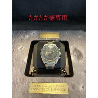 オメガ(OMEGA)のたかたか様専用 オメガ スピードマスター アポロ11号 50周年記念モデル(腕時計(アナログ))