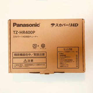 Panasonic - スカパーHDチューナー Panasonic TZ-HR400P